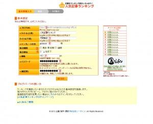 ブログパーツ:人気記事ランキングブログパーツ