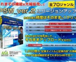 パーフェクト・サテライト・ライター(PSW2)