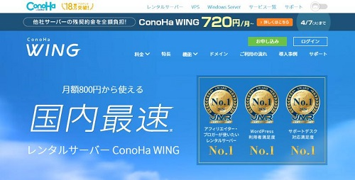 ConoHa WINGトップページ
