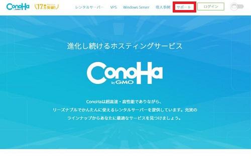 Conohaトップ
