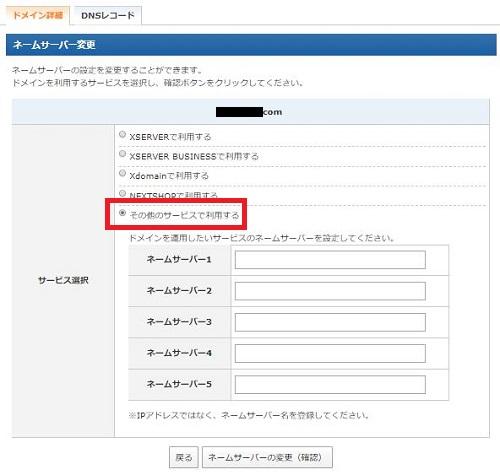 Xドメイン」ネームサーバー変更