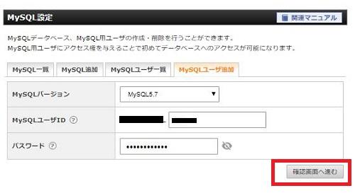 エックサーバーデータベースユーザー追加