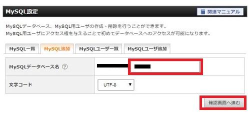 エックスサーバーデータベース追加