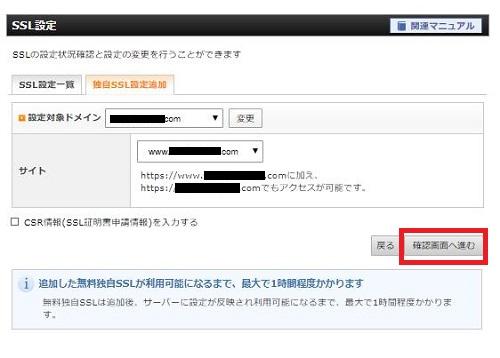 エックスサーバー独自SSL設定