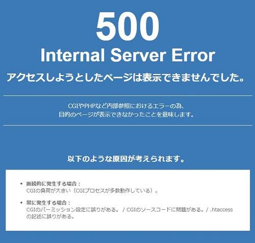 エックスサーバー500エラー