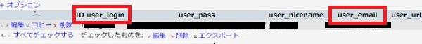 データベース_users