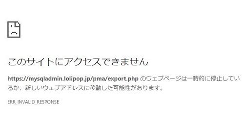 ロリポップ」このサイトにアクセスできません