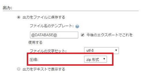 ロリポップデータベース圧縮