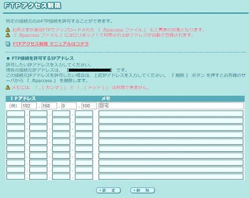ロリポップFTPアクセス制限