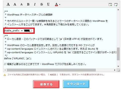 ロリポップwp-config.php接頭辞