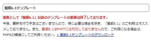 賢威6.1テンプレートphp