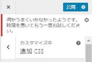 追加CSS保存できない