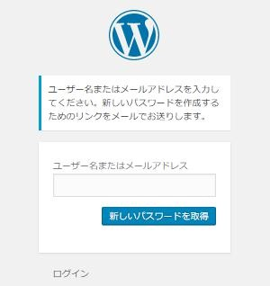 Wordpressパスワード再設定