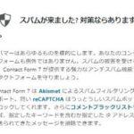 reCAPTCHAお問い合わせフォームスパム