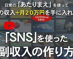 きな事×メディア運営で月20万円の副収入【菅原将】