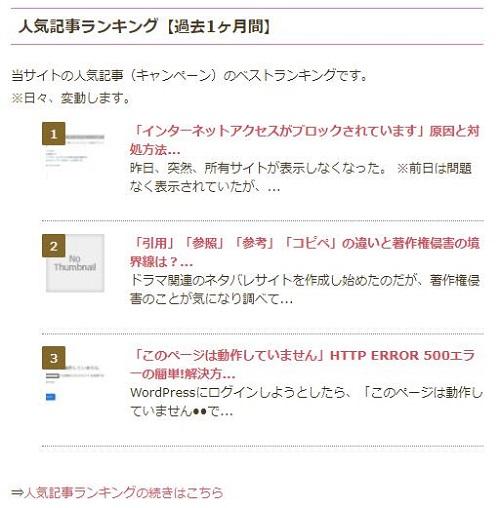 WordPress人気ランキング