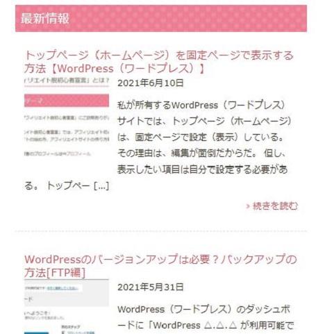WordPress最新情報