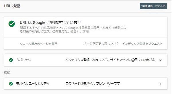 GoogleサーチコンソールURL 検査
