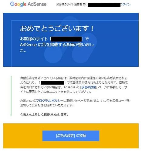 アドセンス追加サイト審査合格