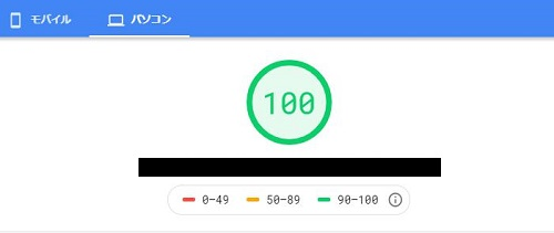 PageSpeed Insightsパソコン100