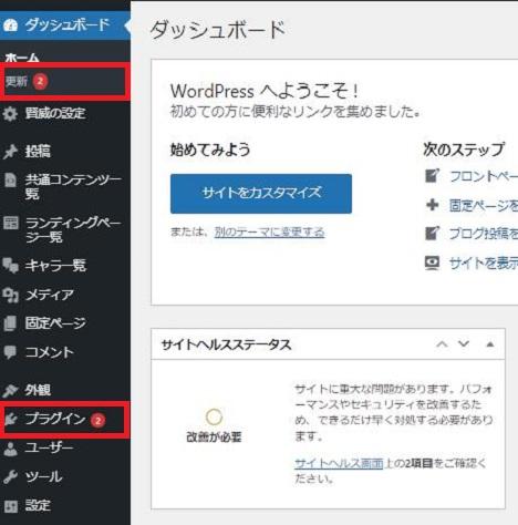 WordPressプラグイン更新