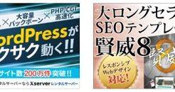 Wordpress広告切替